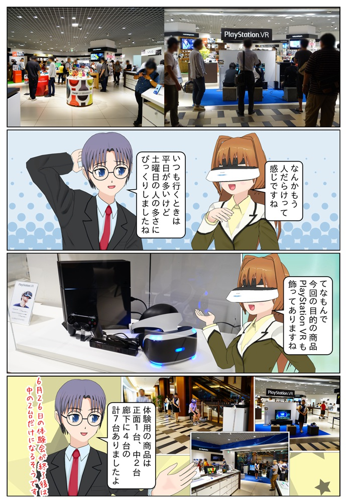 ソニーストア大阪での体験用PlayStation VRは計7台が用意されていました。PSVRの注目度は高くて見ているお客様も多いですね。