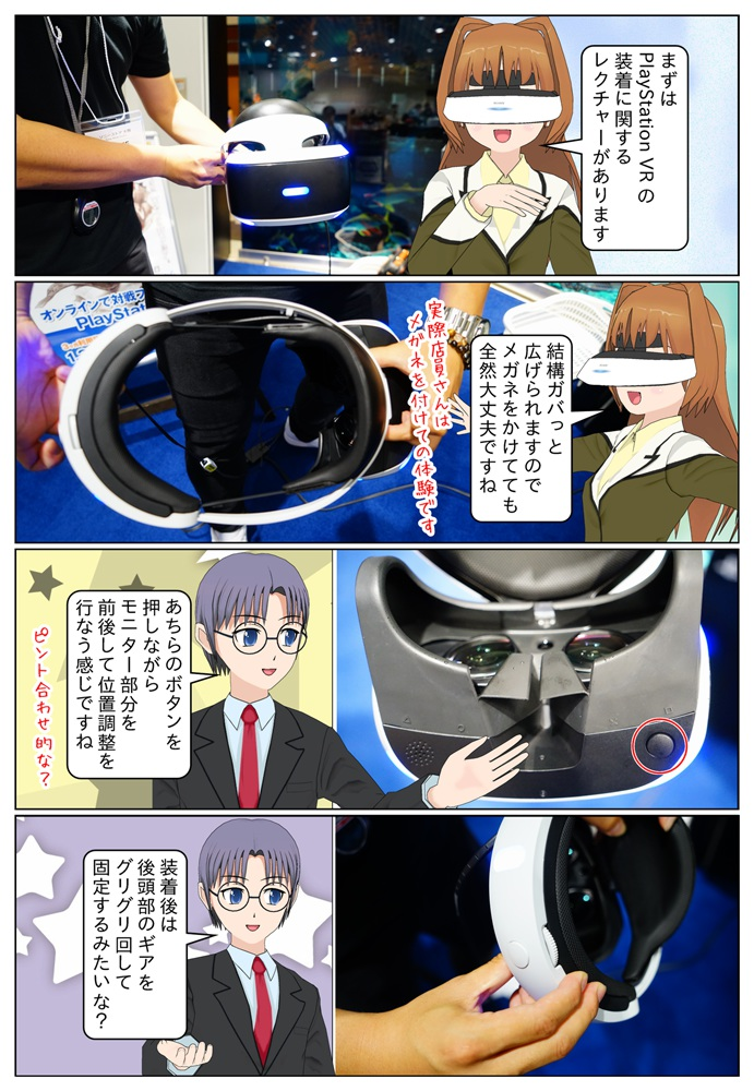 PlayStation VRの体験は、まず装着に関するレクチャーがあります。結構広がるのでPSVRはメガネをかけていても装着できます。