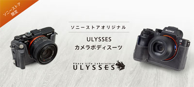 ソニーストア 福岡天神オープン記念 ULYSSES カメラボディスーツ
