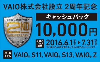 VAIO 2周年記念キャッシュバックキャンペーン