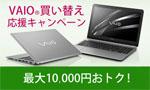 最大1万円お得なVAIO 買い替え応援キャンペーン