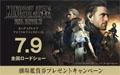 キングスグレイブ FF15 劇場鑑賞券プレゼント!