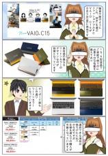 ファッショナブルなデザインでお求め安いパソコン VAIO C15が発売