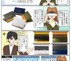 ファッショナブルなデザインでお求め安いパソコン VAIO C15が発売 ページ1