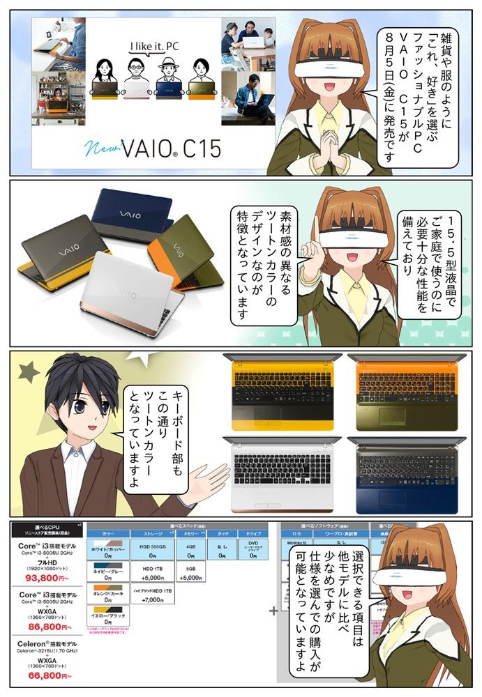 VAIO新製品として素材感の異なるツートンカラーのデザインが特徴のファッショナブルPC「VAIO C15」が8月5日(金)に発売です。