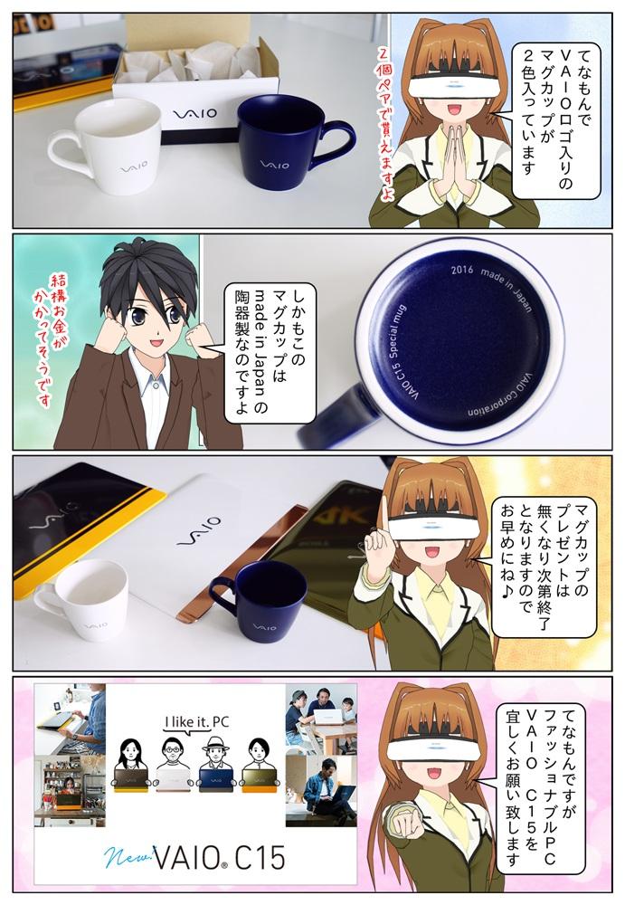 VAIO C15を買ってもらえるマグカップは made in Japan の陶器製となっているので、なかなか価値のある特典だと思います。VAIO C15を宜しくお願い致します。