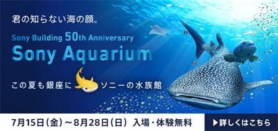 Sony Building 50th Anniversary 「Sony Aquarium」