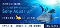 銀座の夏の風物詩「Sony Aquarium」開催!