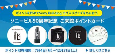 ソニービル50周年記念 ご来館ポイントカード