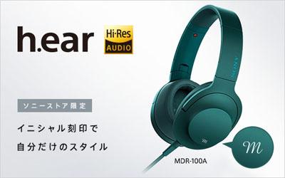 「h.ear on(MDR-100A)」イニシャル刻印サービス
