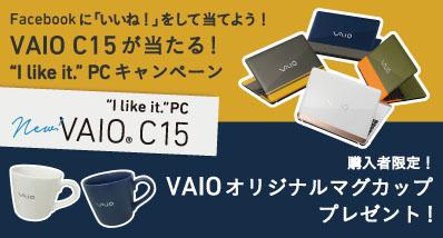 VAIO C15 キャンペーン情報