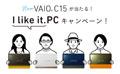 VAIO C15が当たる! I Like it.PC キャンペーン