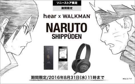 h.ear × WALKMAN「ナルトVSサスケ最終決戦記念」モデル