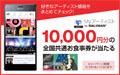 1万円分の全国共通お食事券が当たる!