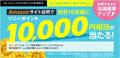 My Sony エンジョイサマー キャンペーン