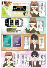 SmartWatch 3 を購入でGoogle Playクーポン 3,000円分が貰える!