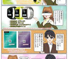 SmartWatch 3 を購入でGoogle Playクーポン 3,000円分が貰える! ページ1