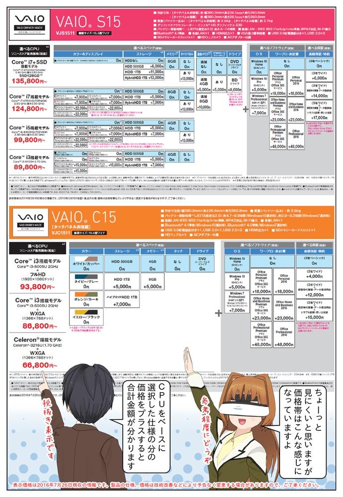 VAIO C15の販売価格とVAIO S15の販売価格の違いを比較。VAIO C15の方がお求め安い価格となっています。VAIO S15も結構いい値段だと思います。