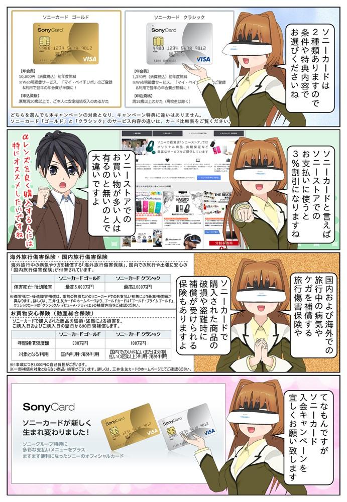 ソニーカードはゴールドとクラッシックの2種類があるので条件や特典内容でお選びください。ソニーカードと言えばソニーストアでのお支払いに御利用で3%割引となります。