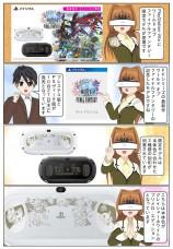 【PS Vita限定モデル】ワールド オブ ファイナルファンタジー刻印モデルが発売