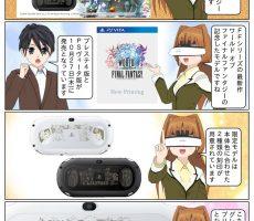 【PS Vita限定モデル】ワールド オブ ファイナルファンタジー刻印モデルが発売 ページ1