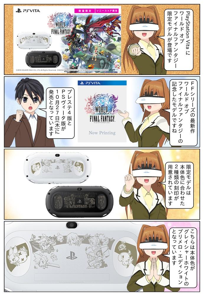「ワールド オブ ファイナルファンタジー」の発売を記念した、PlayStation Vita ワールド オブ ファイナルファンタジー 限定刻印モデルが登場。