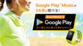 SmartWatch 3 を購入でGoogle Playクーポン プレゼント