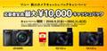 ソニー 秋のカメラキャッシュバックキャンペーン