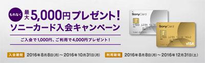 ソニーカード入会キャンペーン