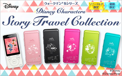 ウォークマン Sシリーズ Disney Characters Story Travel Collection