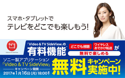 Video & TV SideView 無料キャンペーン