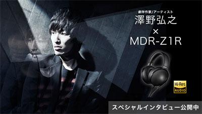 体験者の声  澤野弘之×MDR-Z1R