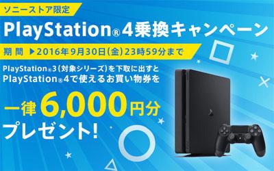 PlayStation 4 乗換キャンペーン