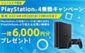 PlayStation 4 乗り換えキャンペーン