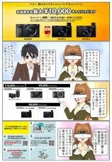 最大1万円お得なソニー 秋のカメラキャッシュバックキャンペーン