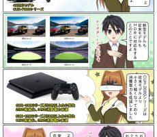 新型PS4登場!29,980円+税の小型・軽量化モデルと4K対応の上位モデルが発売 ページ1
