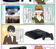 新型PlayStation 4のファイナルファンタジー15 限定モデルが登場! ページ1