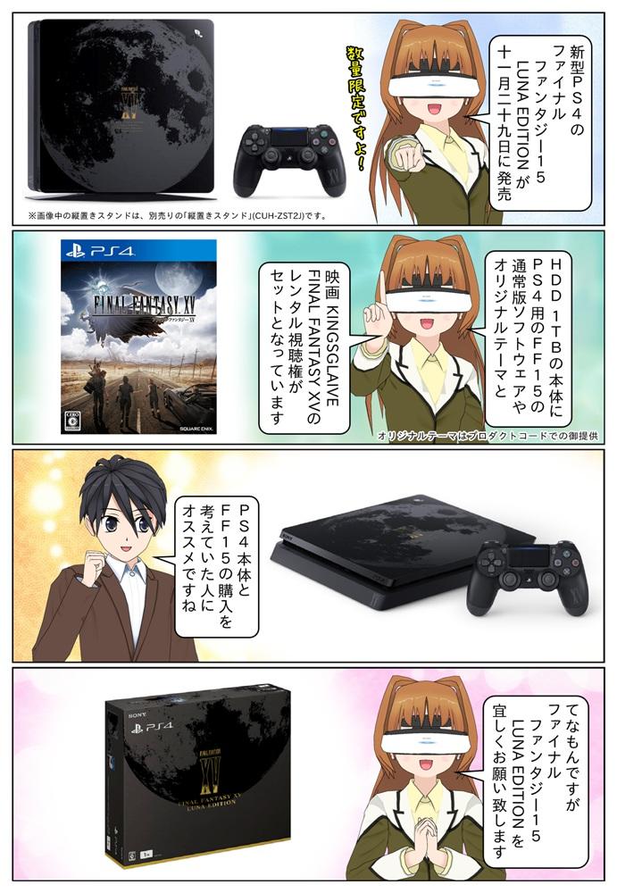 新型PS4のファイナルファンタジー15 限定モデル『PlayStation 4 FINAL FANTASY XV LUNA EDITION』が数量限定で発売となりました。