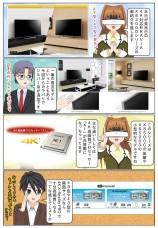 ソニー 4K液晶テレビ X8300Dシリーズの特徴と他モデルとの違い