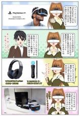発売日前の最終決戦か?PlayStation VR 第3次予約販売は9月24(土)のAM9時から!