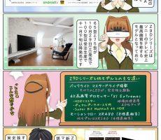 scs-uda_manga_857_001