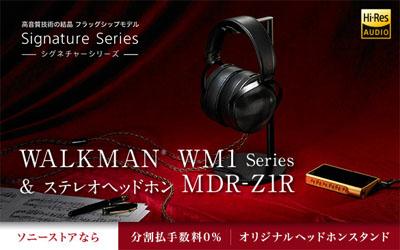 WALKMAN WM1 Series & ステレオヘッドホン MDR-Z1R