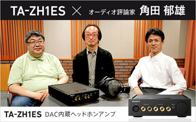 TA-ZH1ES開発者と角田郁推氏の対談