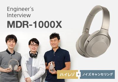 MDR-1000X 開発者インタビュー