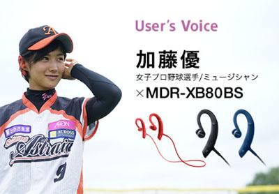 プロ野球選手 加藤優×XB80BS 体験者の声