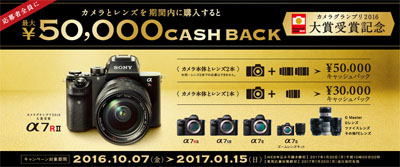 カメラグランプリ2016大賞受賞記念 キャッシュバックキャンペーン