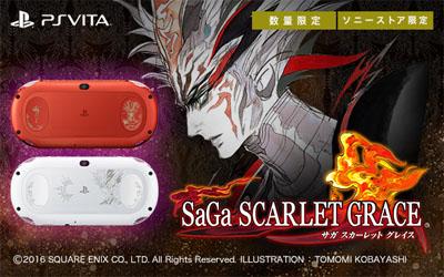 PlayStation Vita サガ スカーレット グレイス スペシャルパック