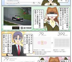 scs-uda_manga_865_001