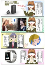 耳元のアシスタント Xperia Ear 『XEA10』が11月18日(金)に発売!