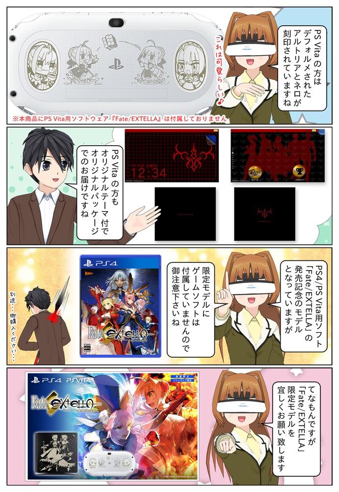PS Vita にも同様に『Fate/EXTELLA』 限定モデルが登場。オリジナルテーマ、オリジナルデザインパッケージがセットになった数量限定商品となっています。